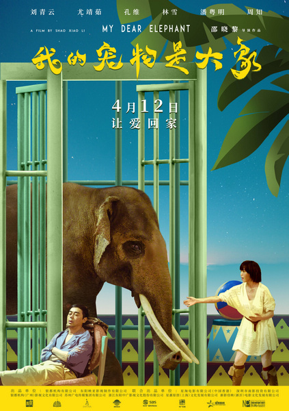 浪漫喜剧电影《我的宠物是大象》定档4月12日