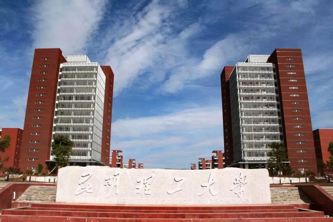 昆明理工大学排名_昆明理工大学