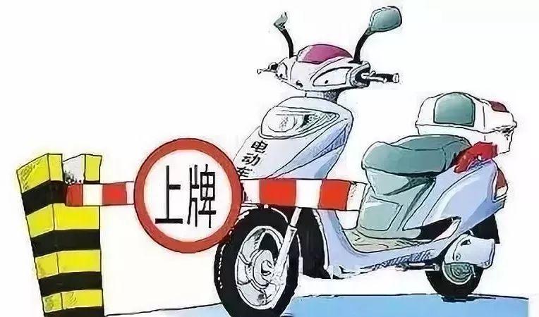 再次提醒您 未办理登记的电动自行车将禁止上路