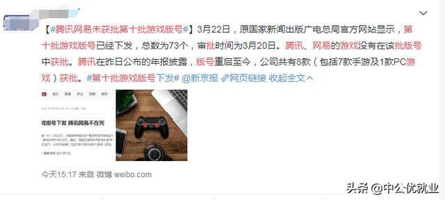腾讯网易未获批第十批游戏版号,你期待获批的游戏是哪个?
