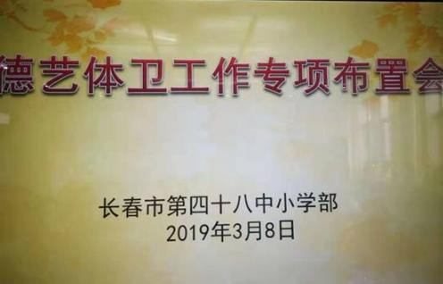 长春市宽城区第四十八中小学部召开校德艺体卫工作布置会
