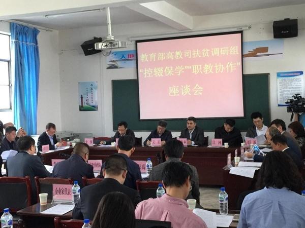 教育部高教司赴云南省临沧市扶贫调研