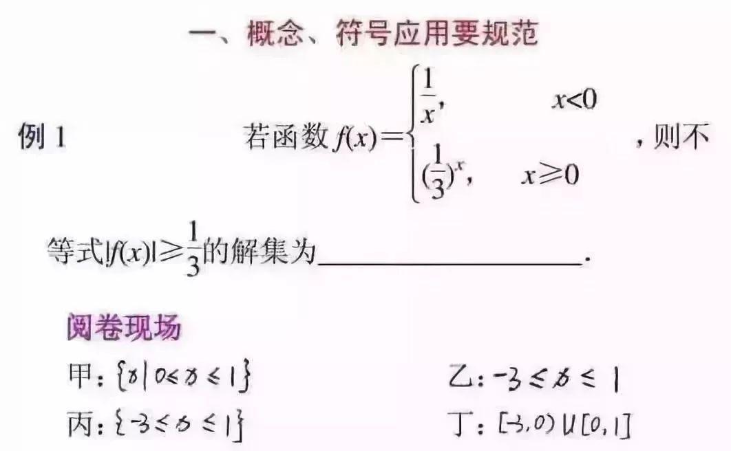 高中数学:原来考试时会做的题是这么丢分的,速看!