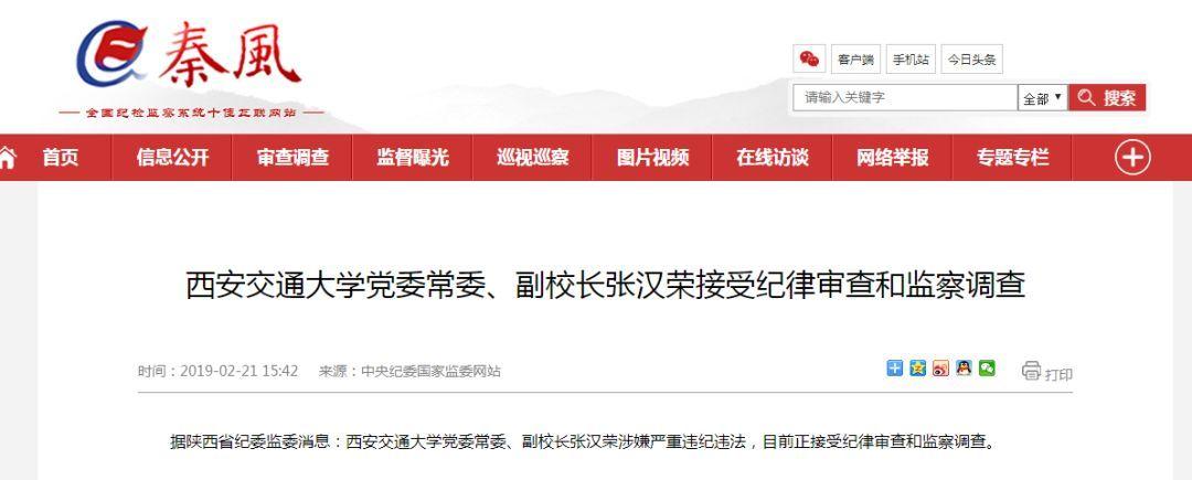 中央部署的这一轮反腐重点,陕西下了大力气