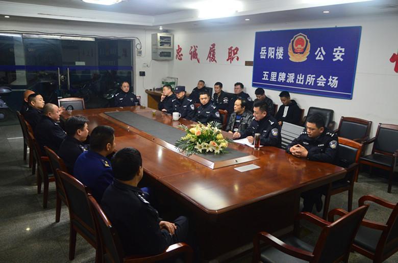 岳阳楼警方开展第三次社会治安集中