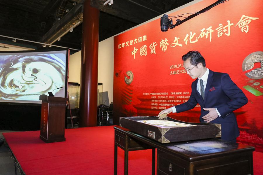 中国货币文化研讨会3月23日在太庙艺术馆举行