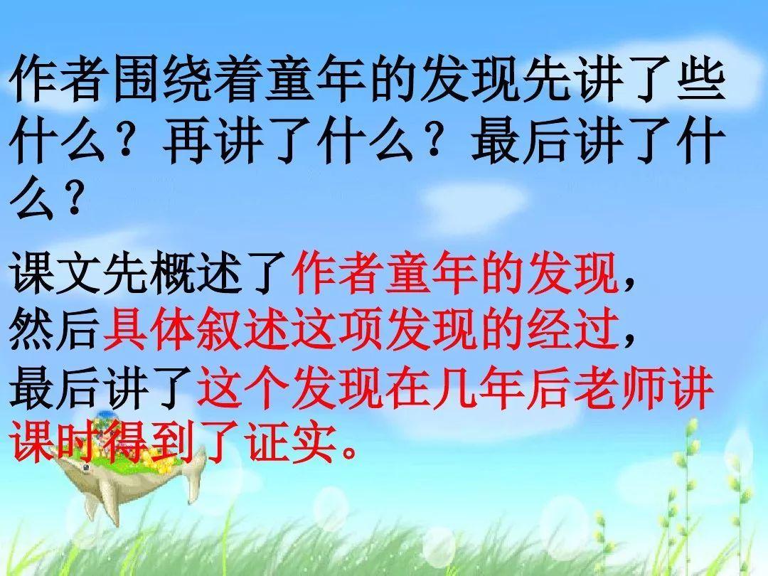 人教版_语文小学五年级同步课下册_第5课 草船借箭(上)