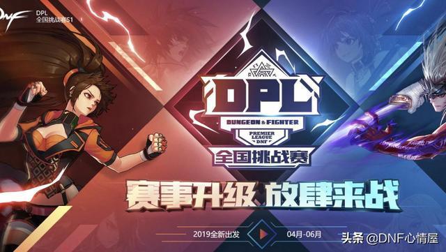 DNF:勇士币别乱用,DPL挑战赛来袭,强化12武器将会烂大街!