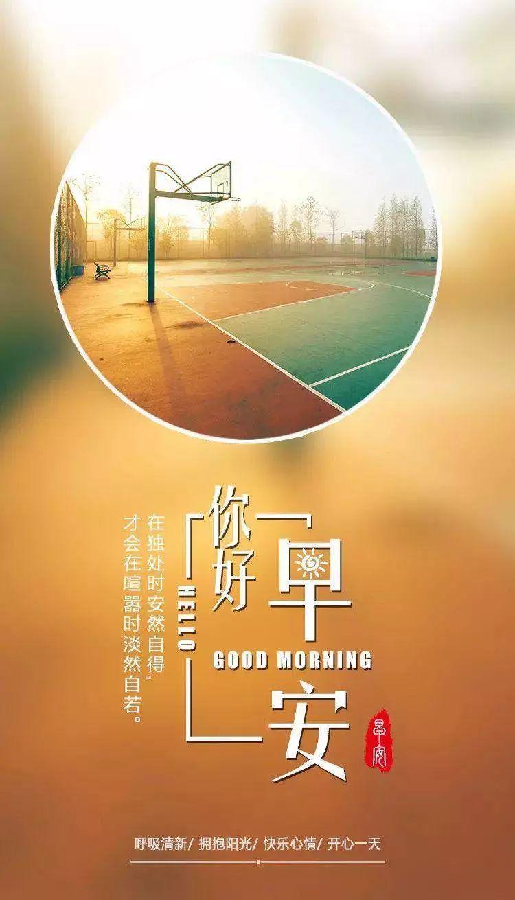 星期五早晨激励人心的精辟励志语录