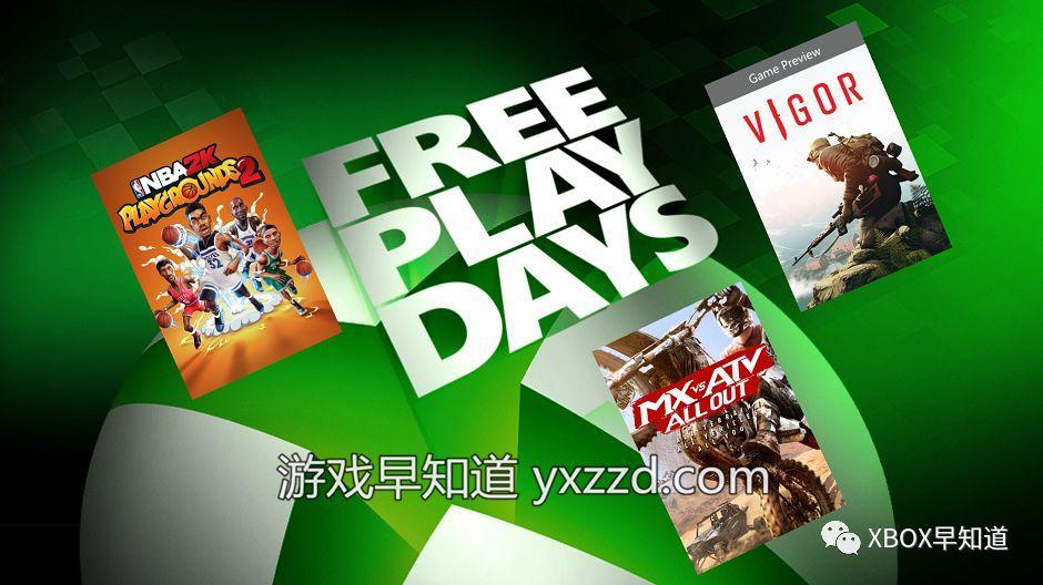 《NBA 2K游乐场2》《究极大越野:全力以赴》《Vigor》周末金会员免费体验开放