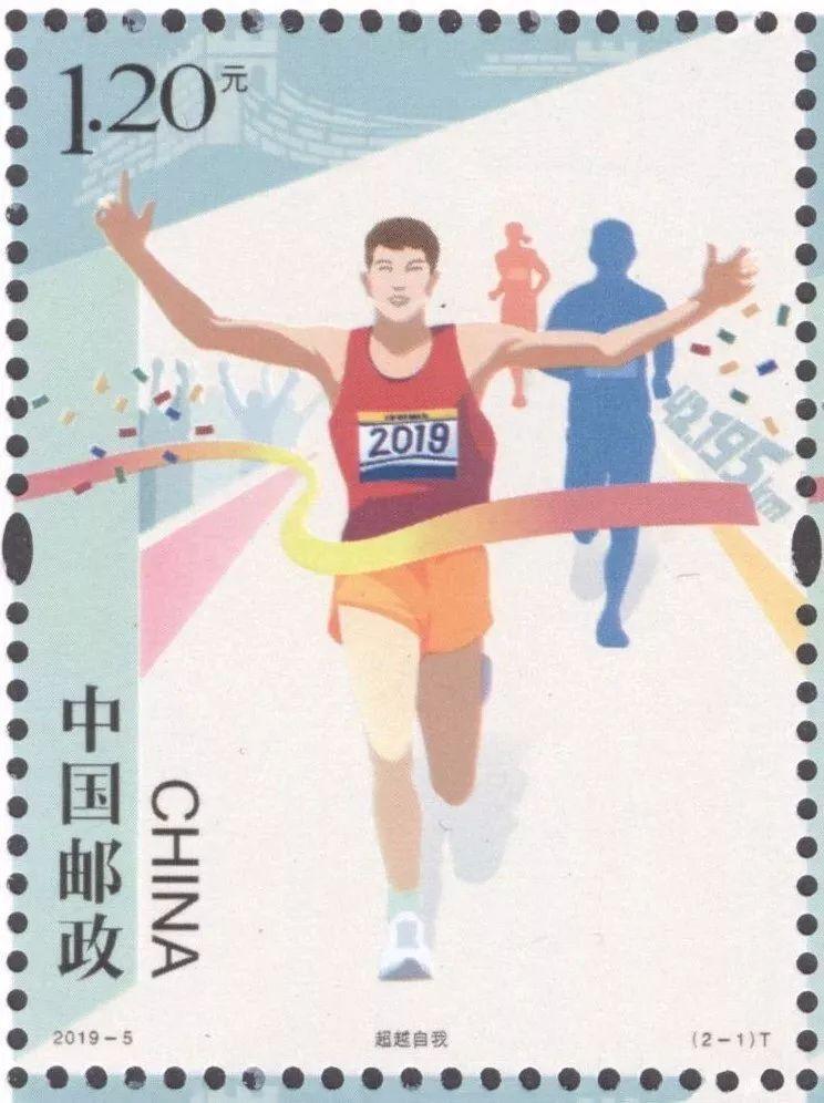 《馬拉松》郵票將于3月31日發行