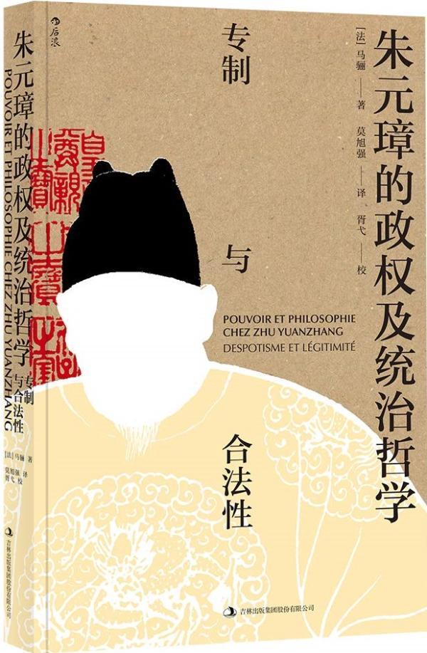 严泉︱朱元璋时代:中华帝国晚期政制的起源