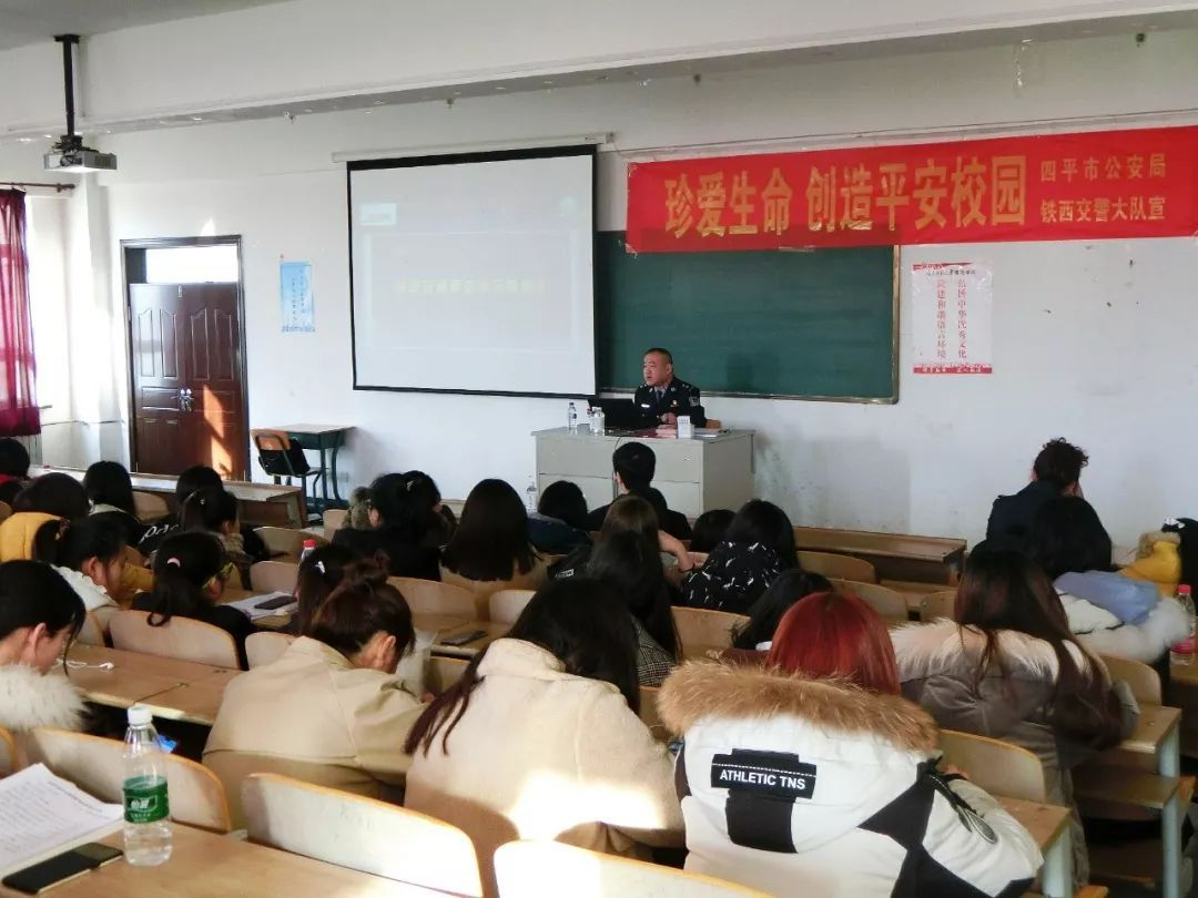 安全教育讲座 交通安全进校园,文明社会共创建