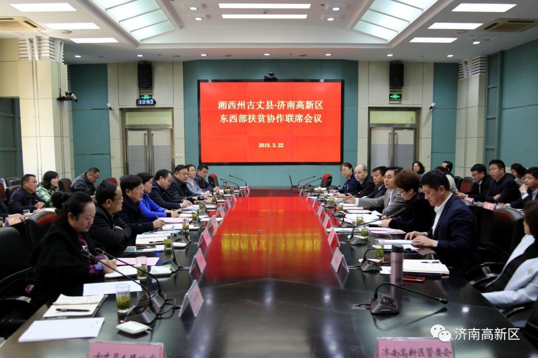 [热文]湘西州古丈县·济南高新区东西部扶贫协作党政联席会议召开