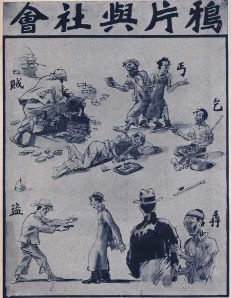 抗日战争研究︱抗战时期上海的毒品贸易与消费