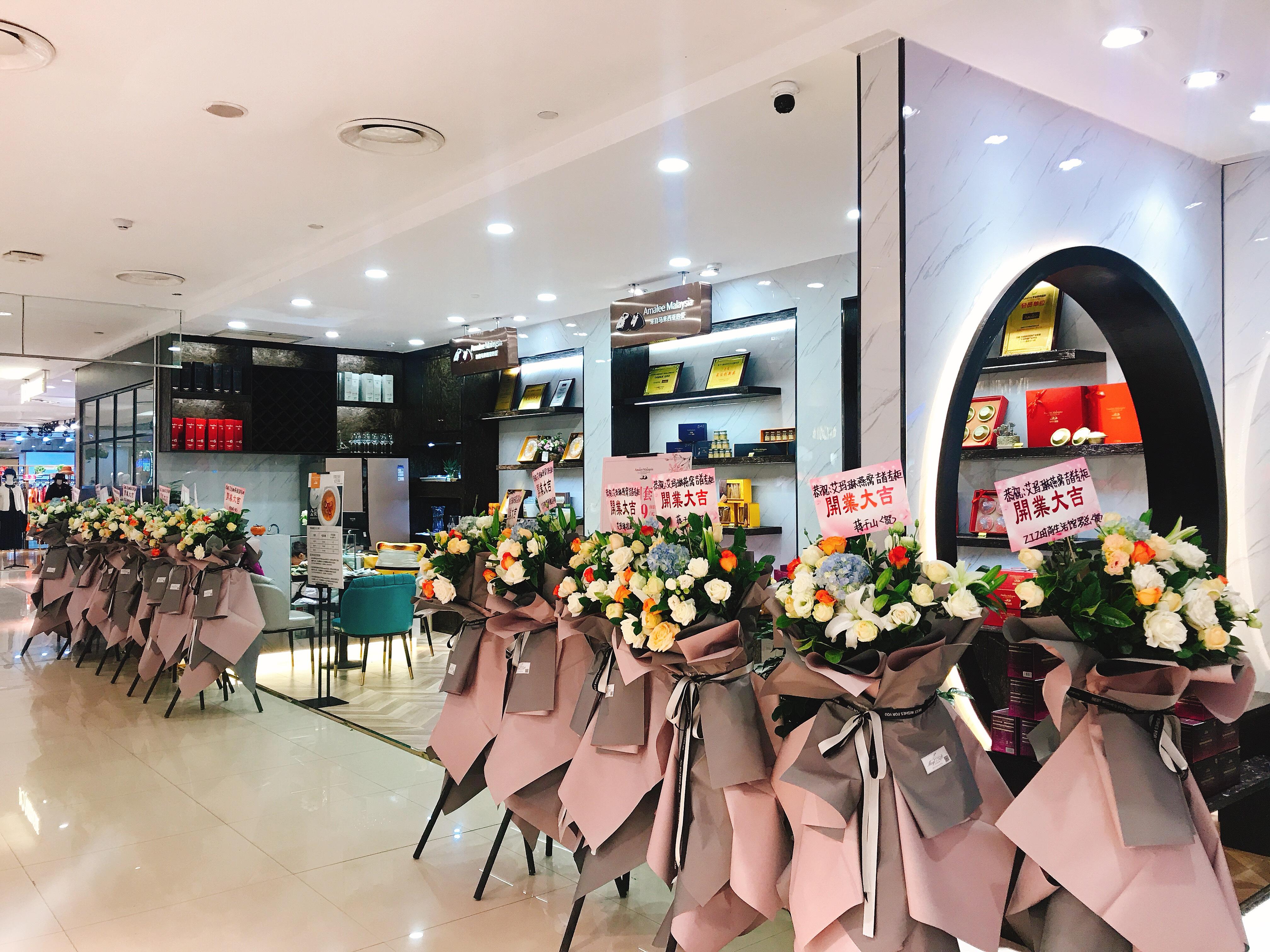 Amalee吉首店|热烈祝贺!新店开业!开启轻奢养生之旅!
