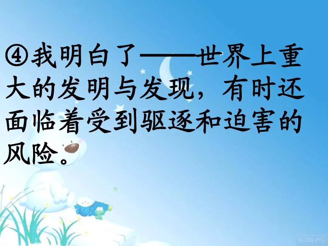 人教版五年级语文上册第五课(古诗词三首)教学... _爱问共享资料