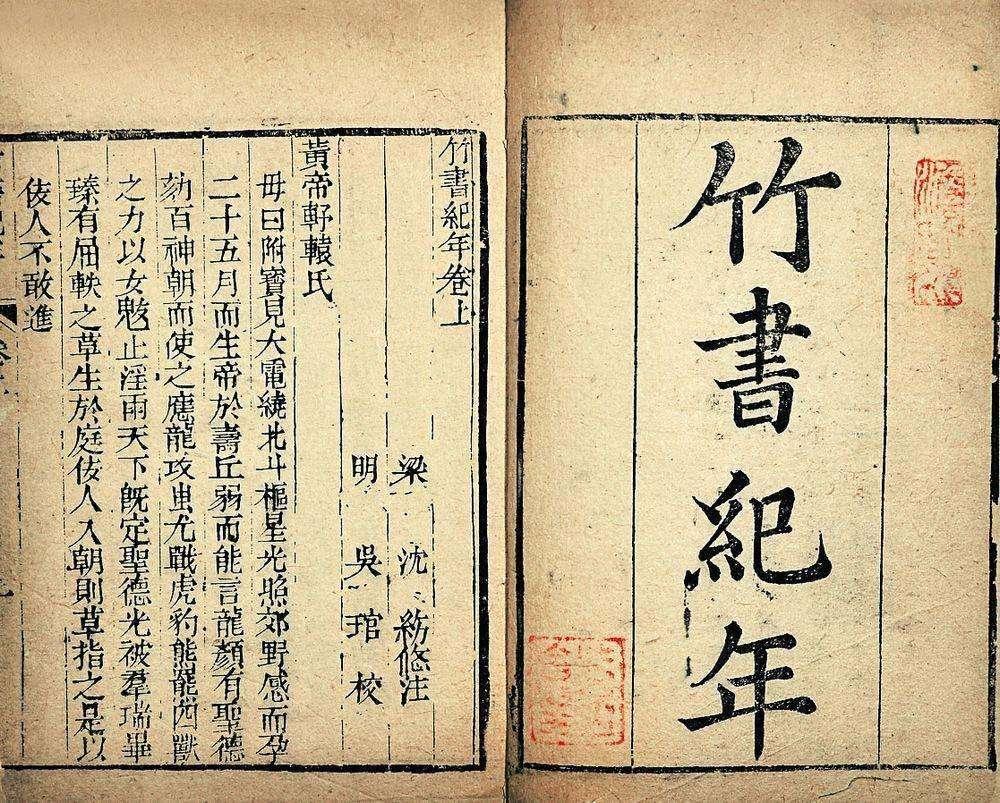 竹书纪年》的猛料:尧舜禹并没有禅让_史书