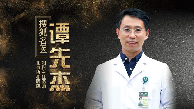 搜狐名医 | 协和谭先杰:宫颈糜烂会不会引起宫颈癌?