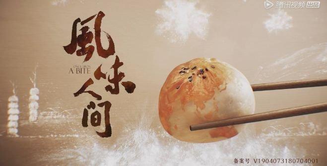 下饭神器风味人间收官   展现中国美食的独特性
