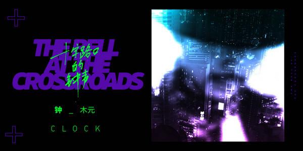 钟木元新专辑《十字路口的钟声》 在音乐中听你我的