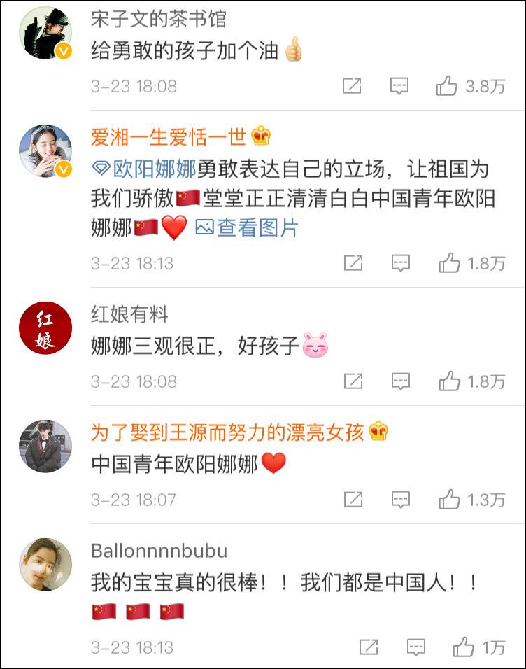欧阳娜娜再发声:我是中国人,希望大家团结起来