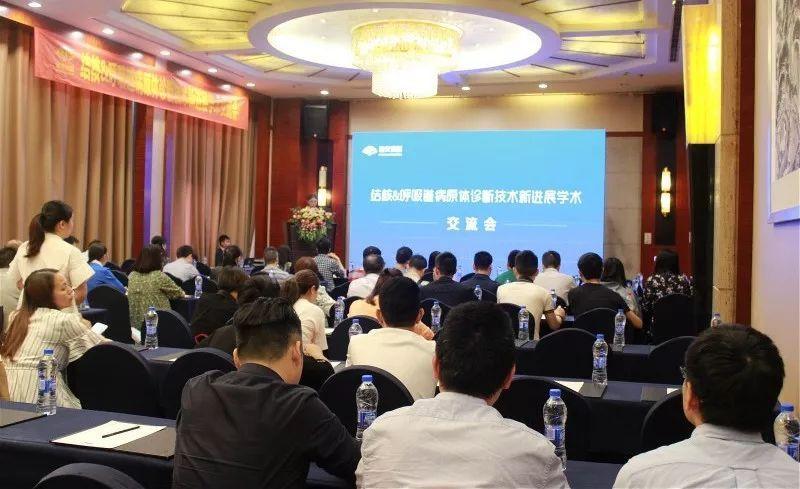 """月12日   重庆迪安举行""""结核&呼吸道病原体诊断技术新进展学术交流"""