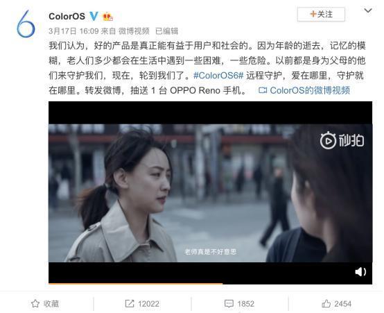 ColorOS发布感人短片,引众多网友瞬间泪奔