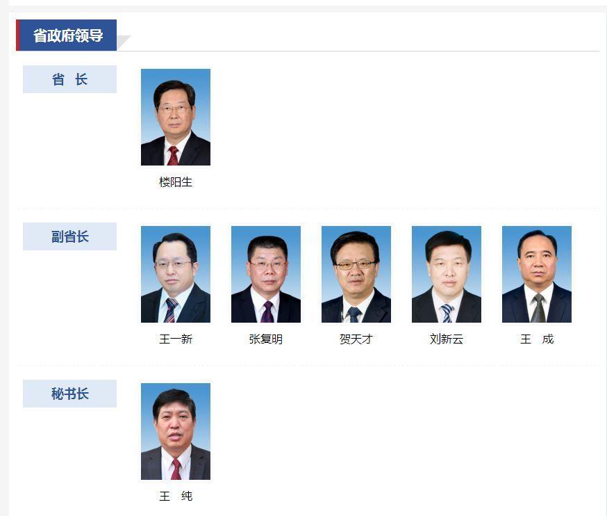 50岁以下省级政府副手又添一人,最年轻的是他