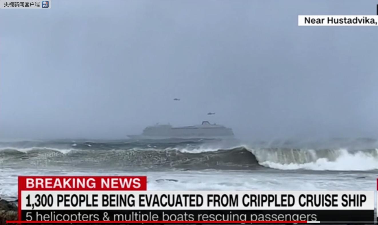 一艘邮轮在挪威遇险 约1300人等待救援