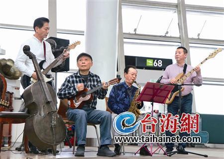 """机场内奏响""""海岛音乐"""""""