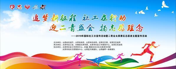 太原市开展2019年国际社工日宣传活动暨二青会太原赛区志愿者主题宣传活动