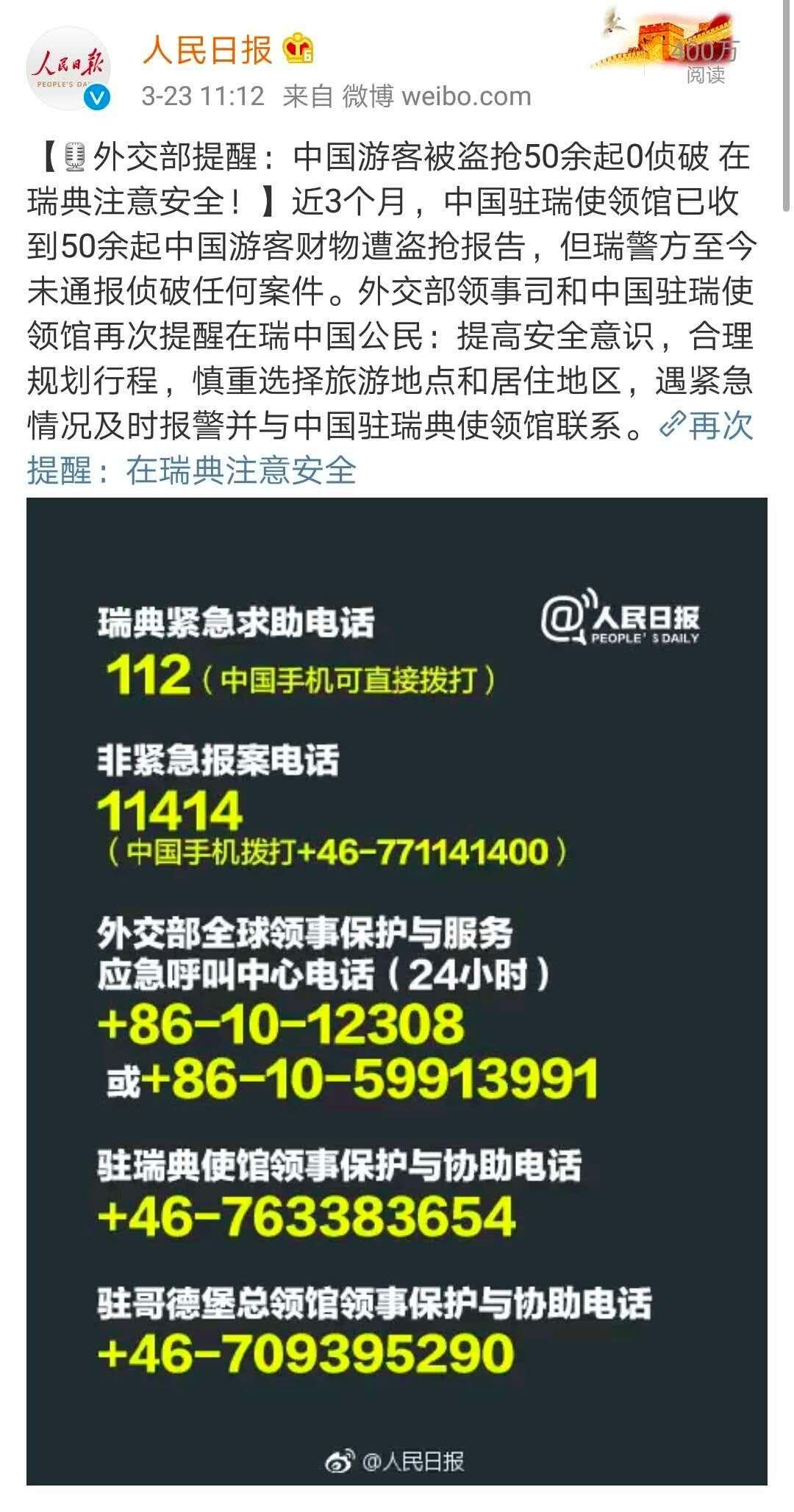 又是瑞典!外交部提醒:中国游客被盗抢50余起0侦破