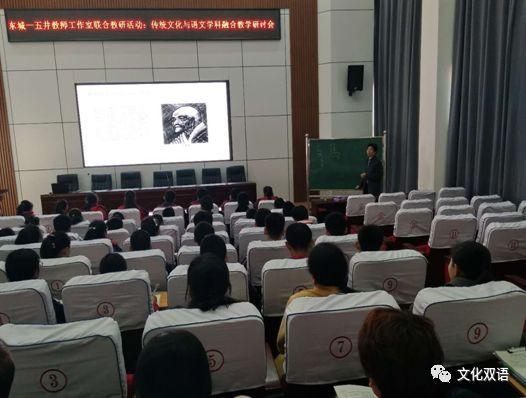 研讨会搭桥 东城五井老师共唱一台戏