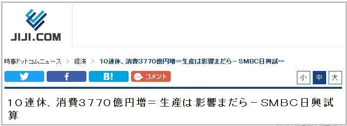 """日本将迎""""五一十天乐"""",带动GDP增长3770亿日元"""