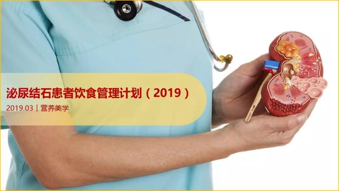【营养美学】不同类型泌尿系结石的患者饮食管理计划(2019)