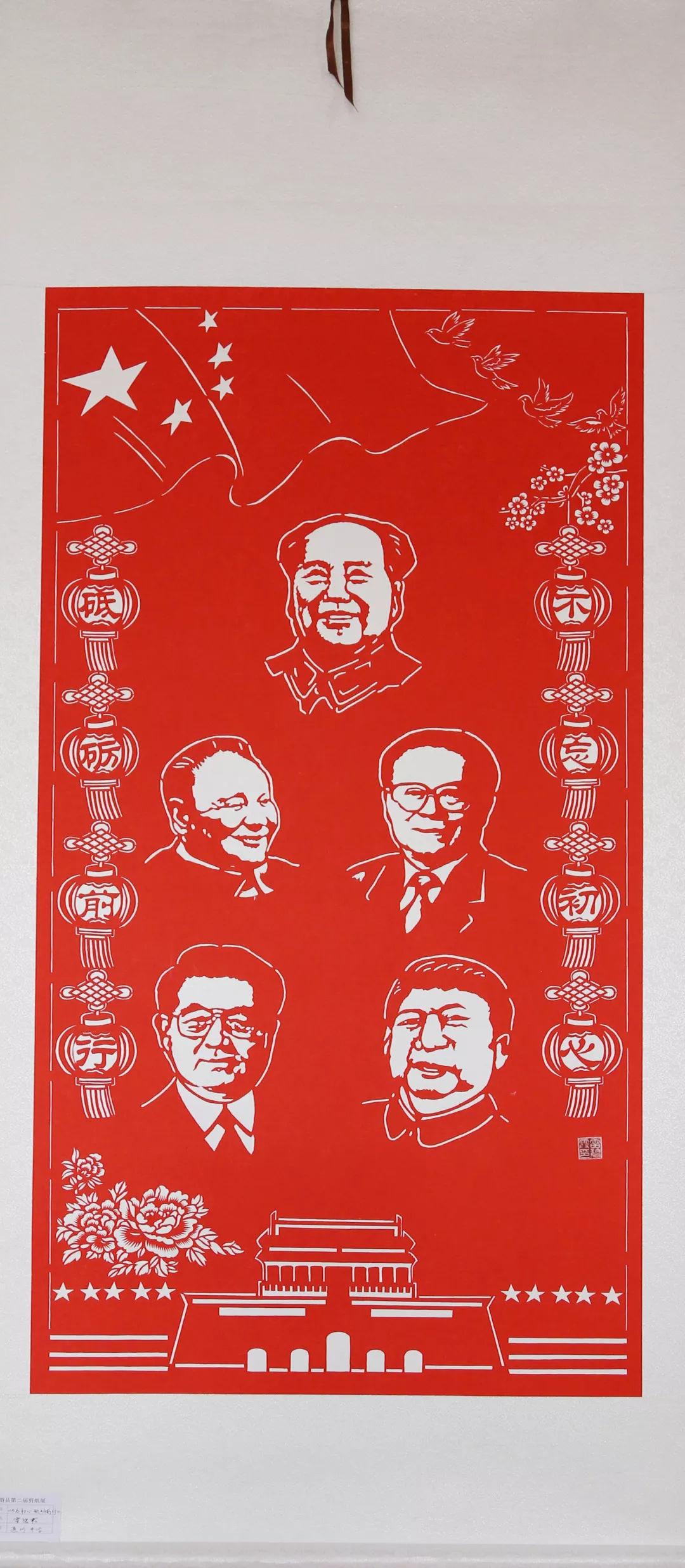 千秋巨变 喜迎建国70周年全县剪纸展暨通渭县第二届剪纸大赛