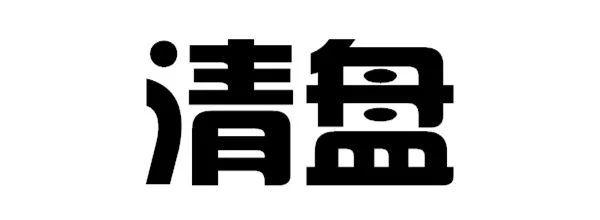 累计出借超4500亿,深圳最大网贷平台今日宣布清盘!曾有征兆