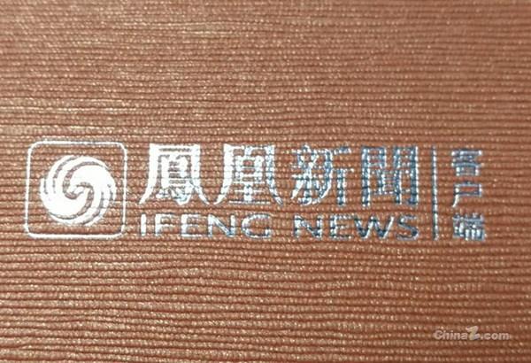 凤凰出售一点资讯 4. 48 亿美元成交
