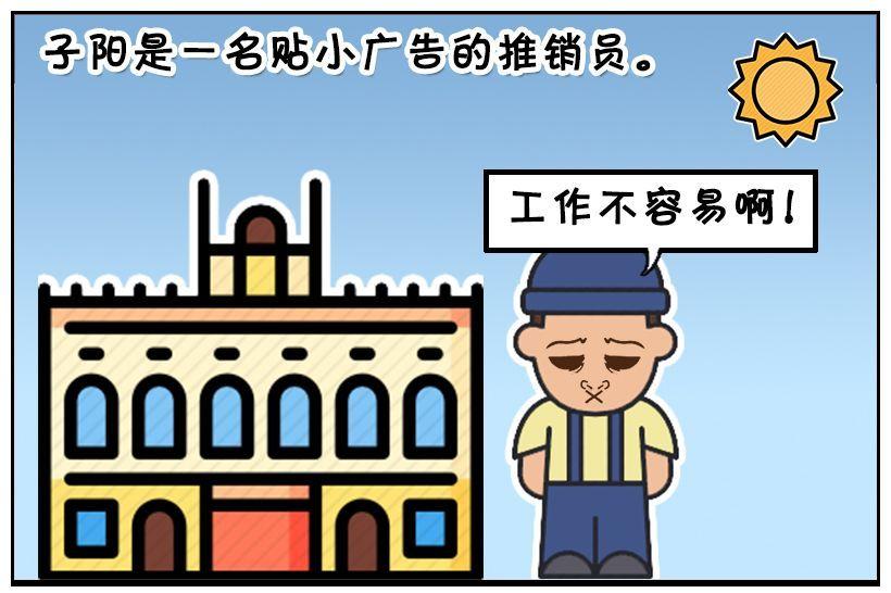 惡搞漫畫:貼小廣告的子陽_時候