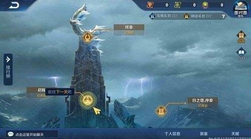 王者荣耀:日之塔启程困难如何度过?