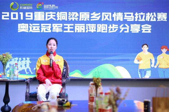 2019重庆铜梁原乡风情马拉松赛激情开跑