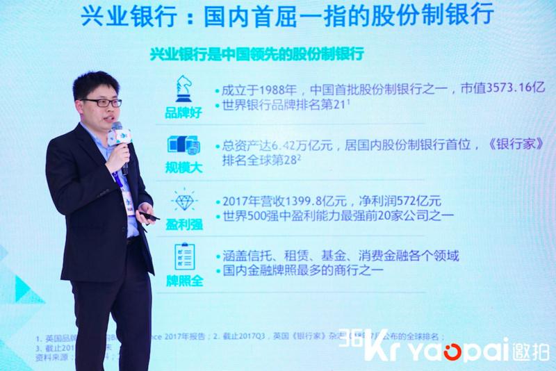 兴业数金杨益明:通过模式及技术创新,打造共赢的金融创新生态圈