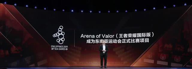 向奥运会进军!王者荣耀入选东南亚运动会电竞项目