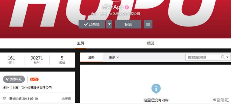 """浅尝辄止是什么意思_虎扑下架的背后,是什么在""""作祟""""? _AppStore"""