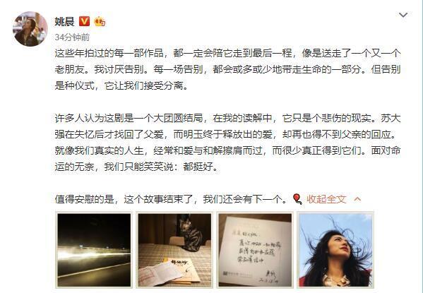《都挺好》收官姚晨發文告別:它隻是個悲傷的現實_電視劇