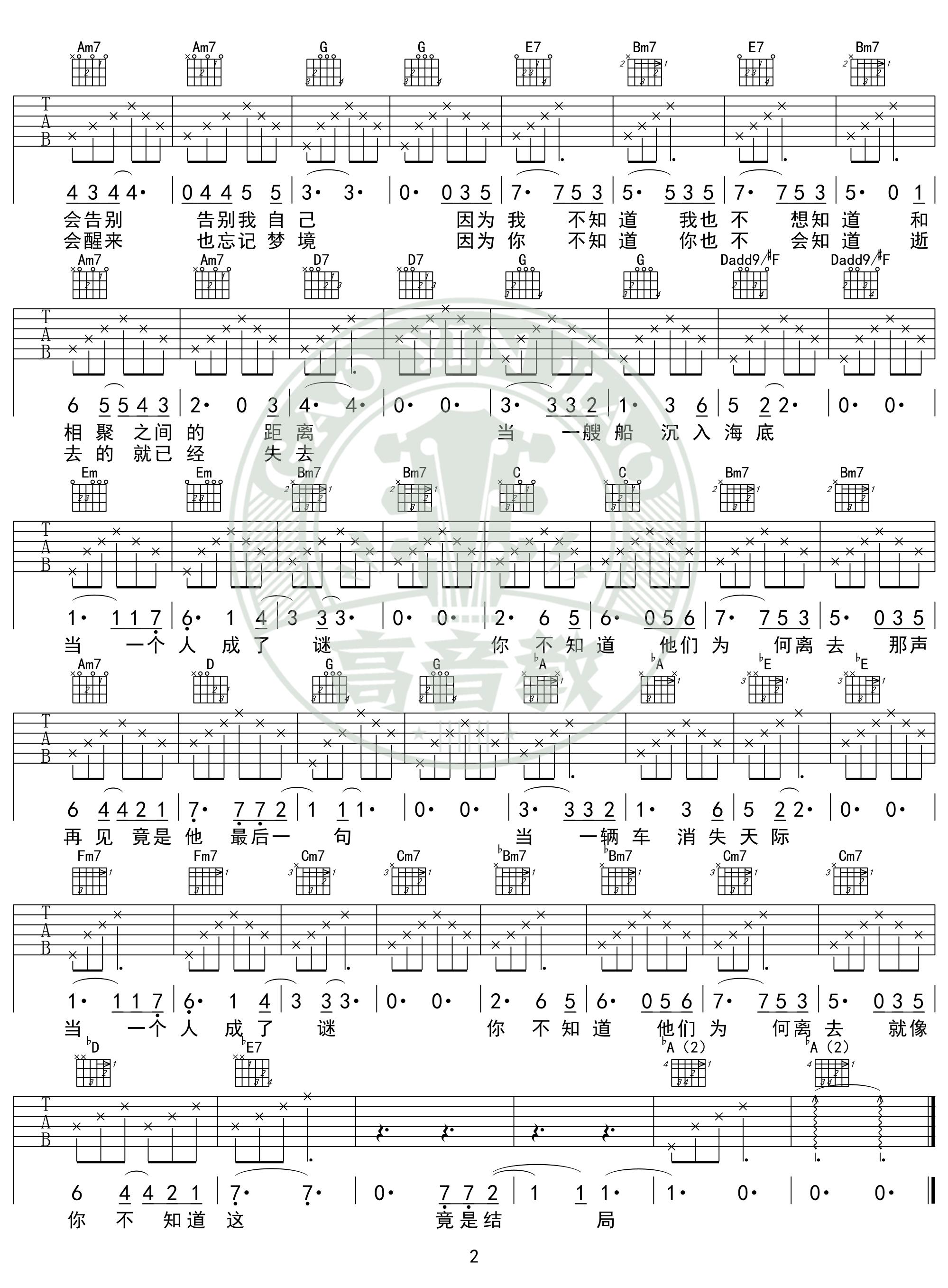 无期吉他曲谱_无期古筝曲谱