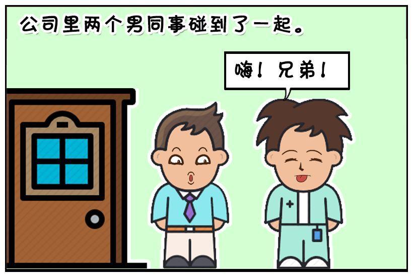 惡搞漫畫:兩個男同事跟經理請假