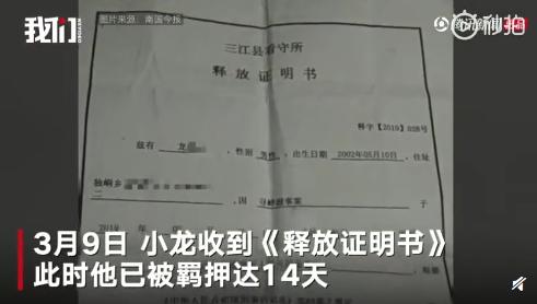 17岁少年被莫名羁押14天,当有个说法(图1)