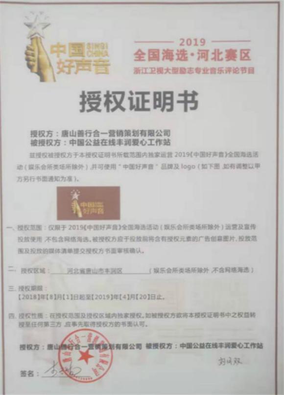 德孝中华周刊助力《中国好声音》全国海选河北唐山丰润赛区正式启动